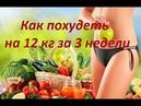 Как похудеть на 12 кг за 3 недели.Секреты и советыHow to lose weight by 12 kg in 3 weeks