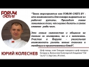Почему я иду на Форум: Юрий Колеснев, шеф-повар