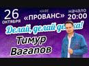 26 октября | Тимур ВАГАПОВ | кафе Прованс