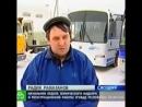 Интервью с водителем автобуса по каналу НТВ