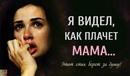 Я видел, как плачет мама…