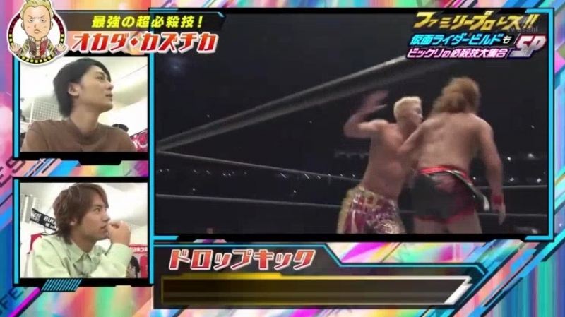 New Japan Pro Wrestling (NJPW) x Kamen Rider Build : ファミリープロレス!! 仮面ライダービルドもビックリの必殺技大集合SP (2018/8/19)