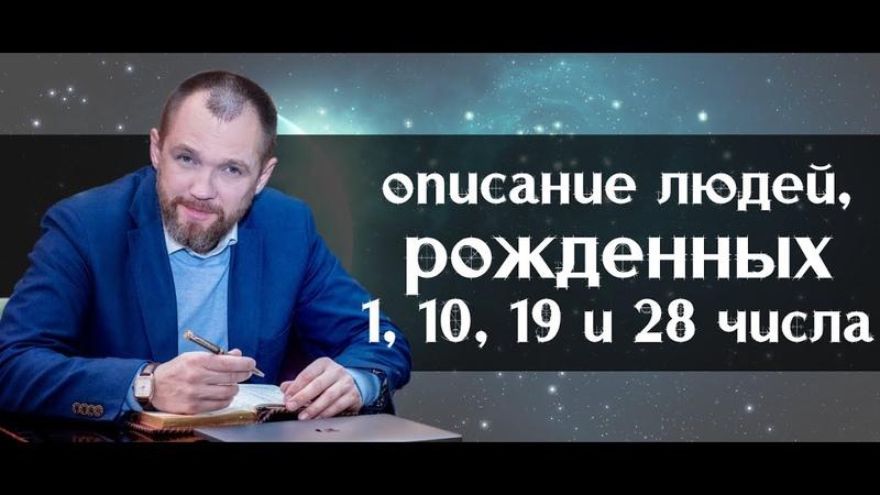 Описание характера всех, кто родился 1, 10, 11, 19 и 28 числа любого месяца. Нумерология