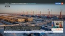 Новости на Россия 24 Газпром не согласен с решением Стокгольмского арбитража по конфликту с Нафтогазом