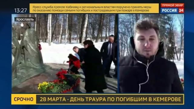 Новости на Россия 24 • В Ярославле и Ростове-на-Дону прошли акции в память о погибших в Кемерове
