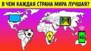 В чем Каждая Страна Мира Лучшая