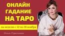 Онлайн гадание на картах таро на неделю с 12 по 18 11 2018Ольга Герасимова