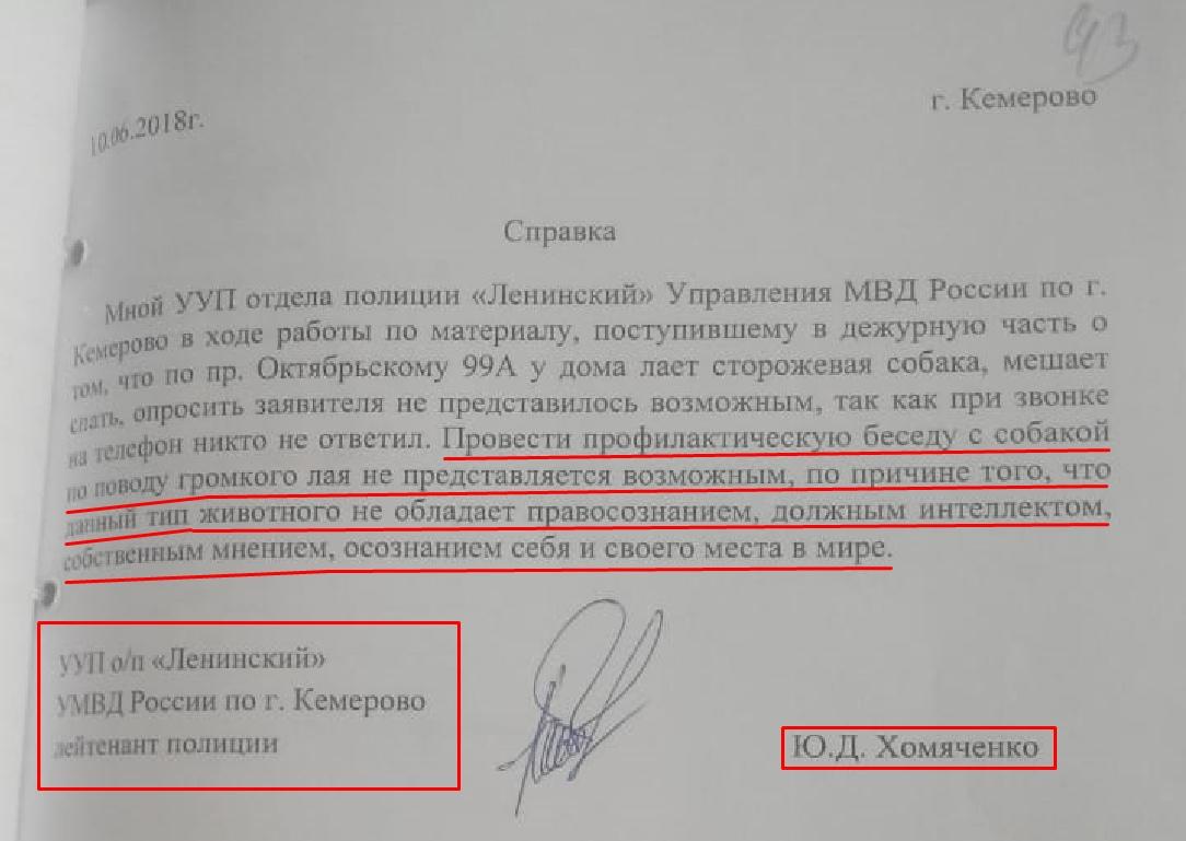 В Кузбассе участковый полиции не стал разговаривать с собакой
