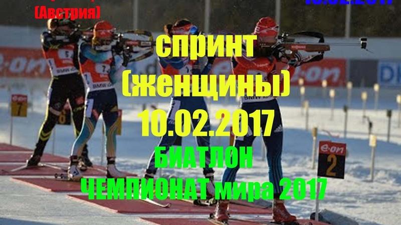 Чемпионат мира по биатлону 2017. Хохфильцен. 10.02.2017 Спринт Женщины