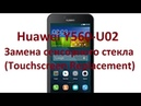 Huawei Y560 U02 Замена сенсорного стекла Touchscreen Replacement