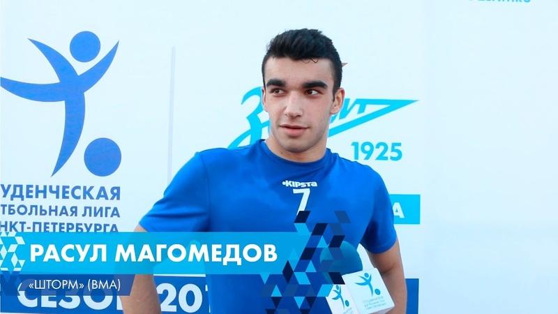 Расул Магомедов - Шторм (ВМА)
