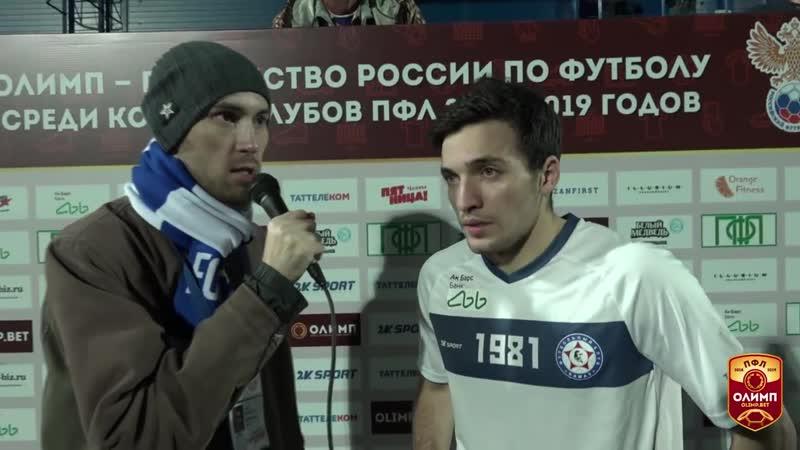 КамАЗ - Челябинск 1-1. Послематчевое интервью с Давидом Караевым