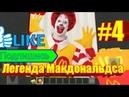 4 Майнкрафт • Легенда Макдональдса