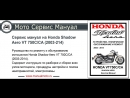 Сервис мануал на Honda VT750C Shadow Aero 2003 2014