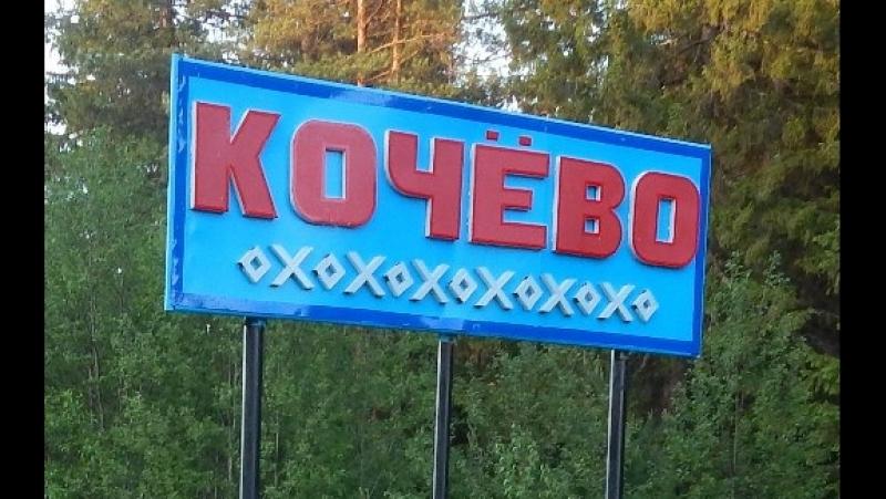 Калеменева Елена Васильевна «Наше любимое село», с. Кочево