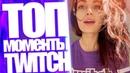 Топ Моменты с Twitch Mira Требует Секс От ВЛГ Выселяют Из Квартиры Компьютер или Дети