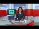 Новости ТВН от 12.09.18 г.
