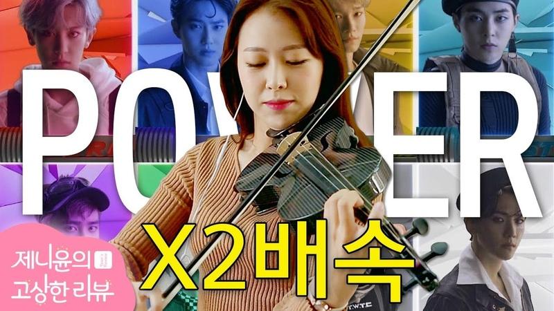 EXO 엑소 POWER 파워 2배속 Violin 바이올린 Cover 제니윤의 고상한 리뷰 12편