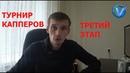 ТУРНИР КАППЕРОВ ТРЕТИЙ ЭТАП
