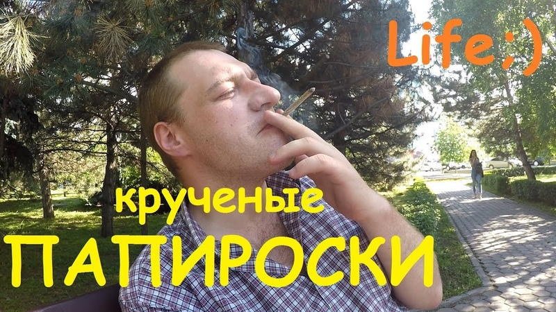 Папироски кручёные Life 04 06 2017