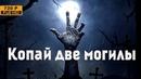 Копай две могилы / 720p / Фантастика / Остросюжетный триллер / Детектив