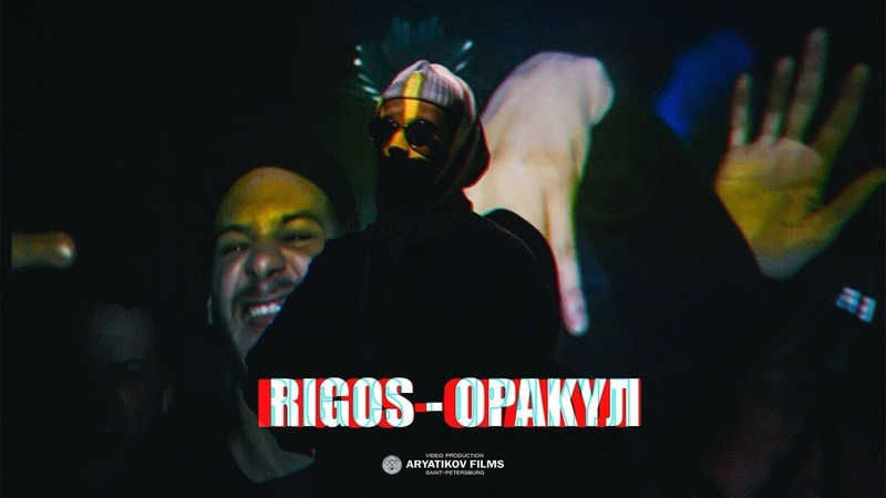 Rigos - Оракул (Общий язык) ПРЕМЬЕРА клипа 2018
