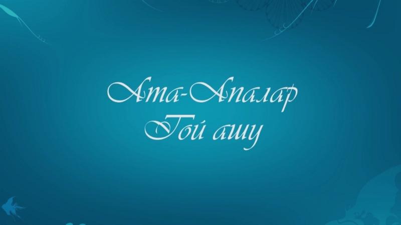 Титр Аталар