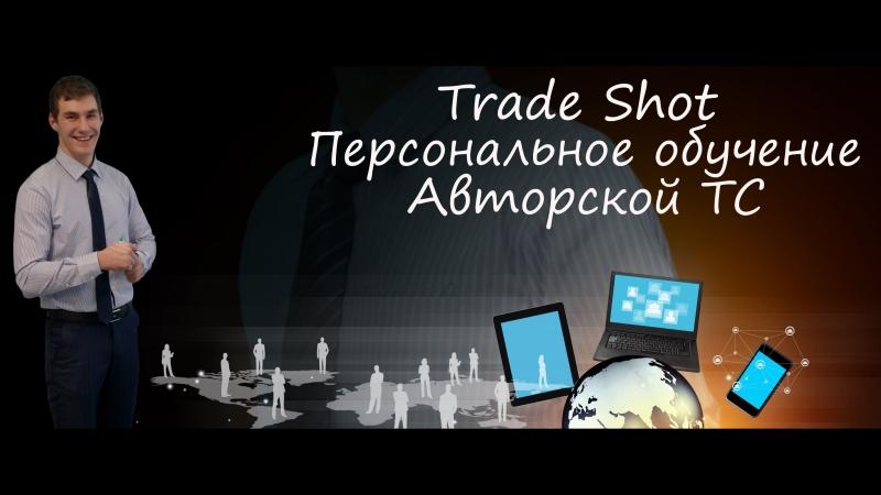 Обзор рынка Форекс 24.09.2018 - Проект Trade Shot -