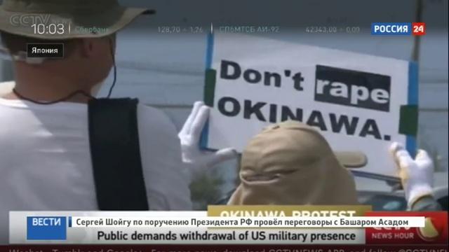 Новости на Россия 24 Убийство изнасилование и авария японцы хотят изгнать американцев