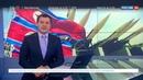 Новости на Россия 24 • Северная Корея победила США