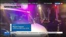 Новости на Россия 24 • Новый удар в спину: российского посла в Турции расстрелял полицейский-оборотень