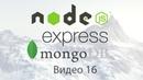 16. Создание сайта на Node.js, Express, MongoDB Завершаем добавление поста