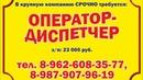№25 от 22.10.2018г. Интернет-газета «Вакансии Саратова от А до Я»