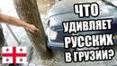 Грузия 2018 - ЧТО УДИВЛЯЕТ РУССКИХ В ГРУЗИИ? Русские в Тбилиси Грузия