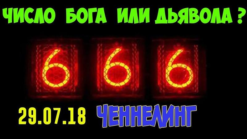 🦋Ченнелинг 666 число Дьявола или Бога? Все секреты этого мистического числа.