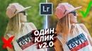 ПРЕСЕТЫ для Lightroom v2 0 💥 Обработка фото как у блогеров