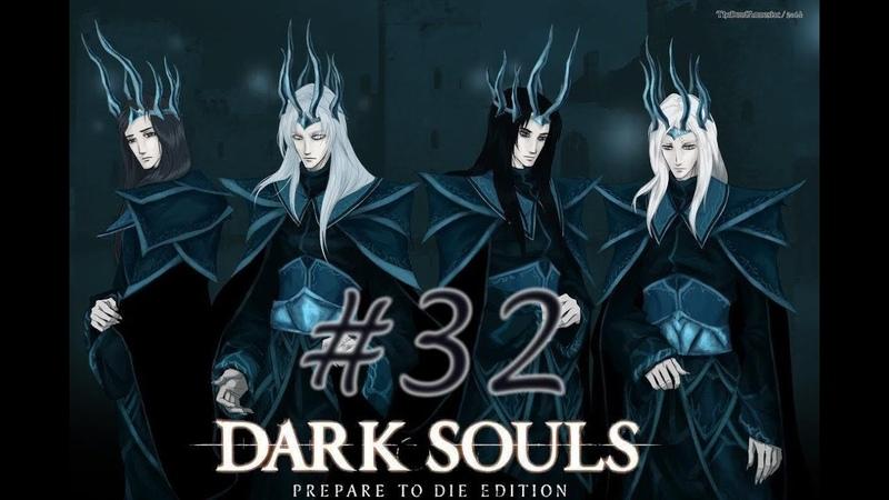 DARK SOULS Prepare To Die Edition часть 32 4 Короля