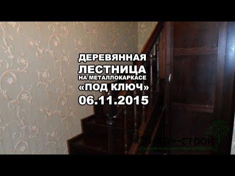 Изготовление лестницы на металлокаркасе Темный лак Отзыв Москва
