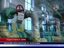 Готовность объектов ЖКХ Волгоградской области к зиме составляет 70%