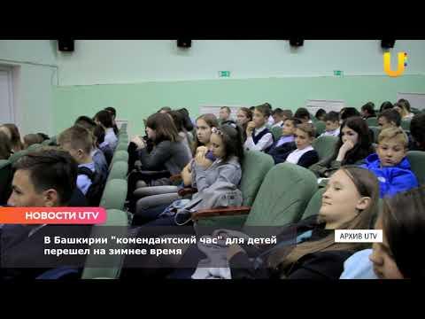 Новости UTV Комендантский час для несовершеннолетних