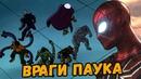 СКОЛЬКО ЗЛОДЕЕВ БУДЕТ В НОВОМ ЧЕЛОВЕКЕ-ПАУКЕ Человек-паук Вдали от дома