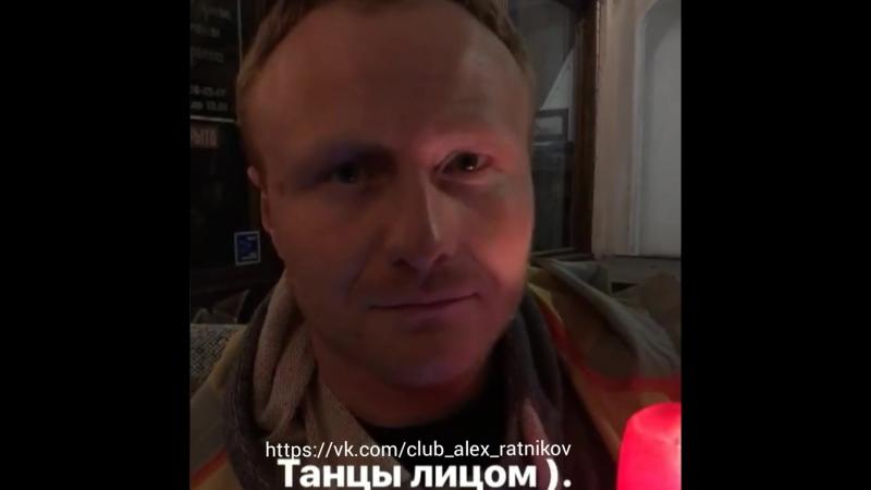 Alex Ratnikov Stories 12.10.18 (Капитанша-2, Одесса)