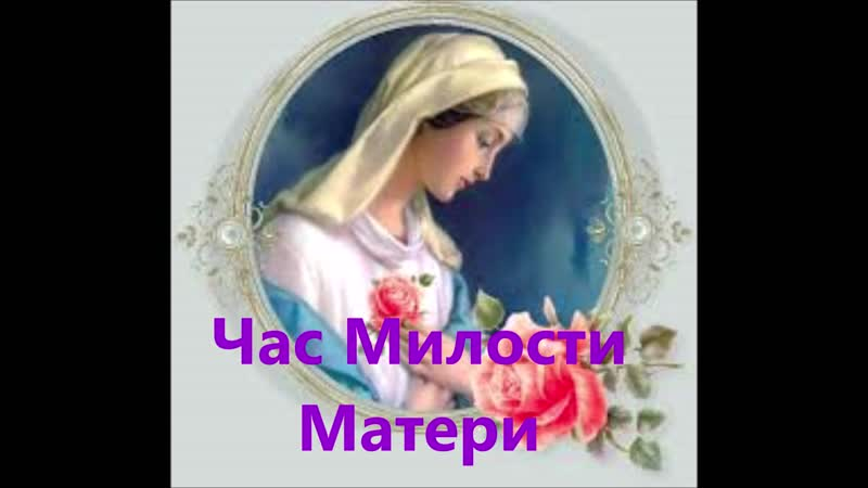 THE HOUR OF THE MILESTY OF MOTHER MARIA DECEMBER 8 ЧАС МИЛОСТИ МАТЕРИ МАРИИ 8 ДЕКАБРЯ