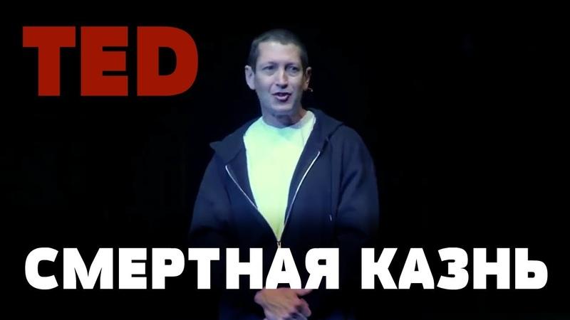 TED | Уроки из камеры смертников