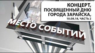 Концерт, посвященный Дню Зарайска, ч. 2