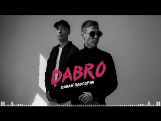 Dabro - Давай повторим (премьера песни, 2018)