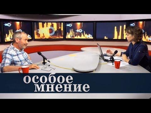 Особое мнение Леонид Радзиховский 13 07 18