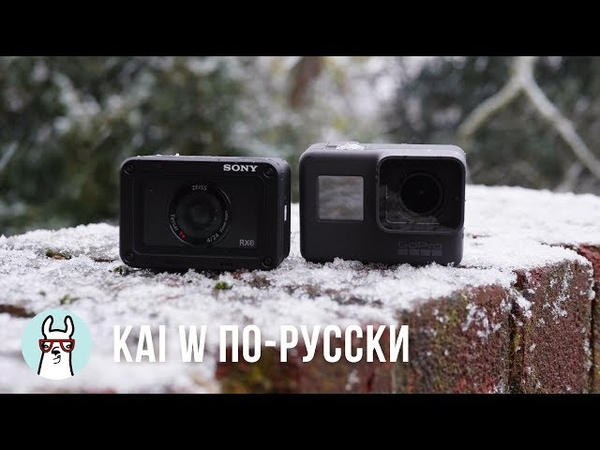 Kai W по-русски Sony RX0 vs GoPro Hero 6 – Убийца GoPro