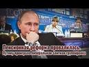 Пенсионная реформа провалилась Путину проиграла либеральная элитная группировка
