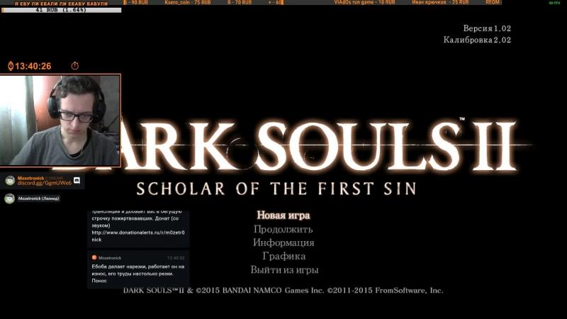 Dark Souls II SotFS Сдвигаю планку прохождения DLC боссов с мёртвой точки